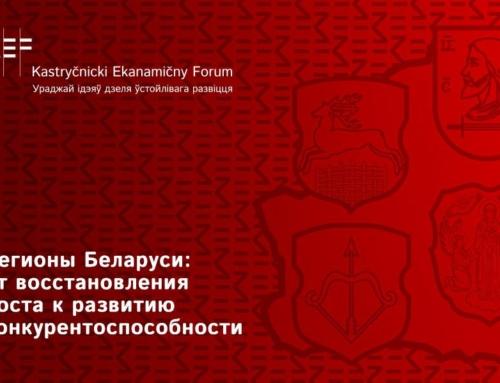 Конкурентоспособность Брестчины обсудили на региональной конференции KEF-2018