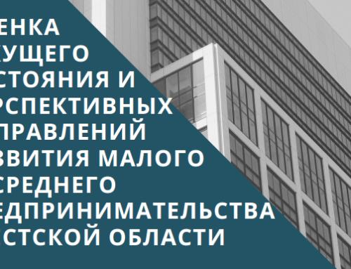 Отчет по исследованию малого и среднего бизнеса Брестской области