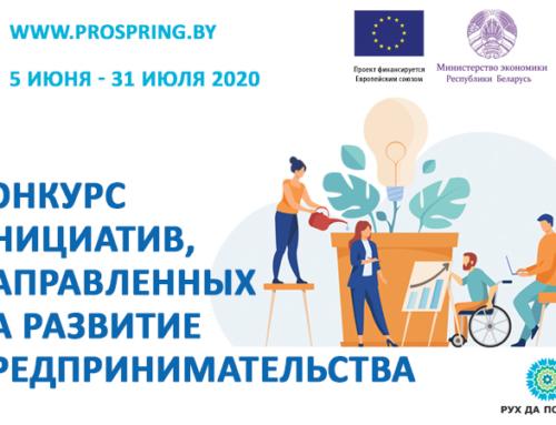 Конкурс инициатив, направленных на развитие предпринимательской активности