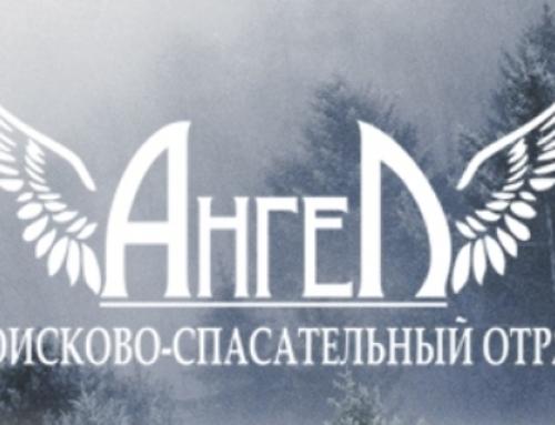 Фонд совместно с ПСО «Ангел» запускает благотворительный сбор