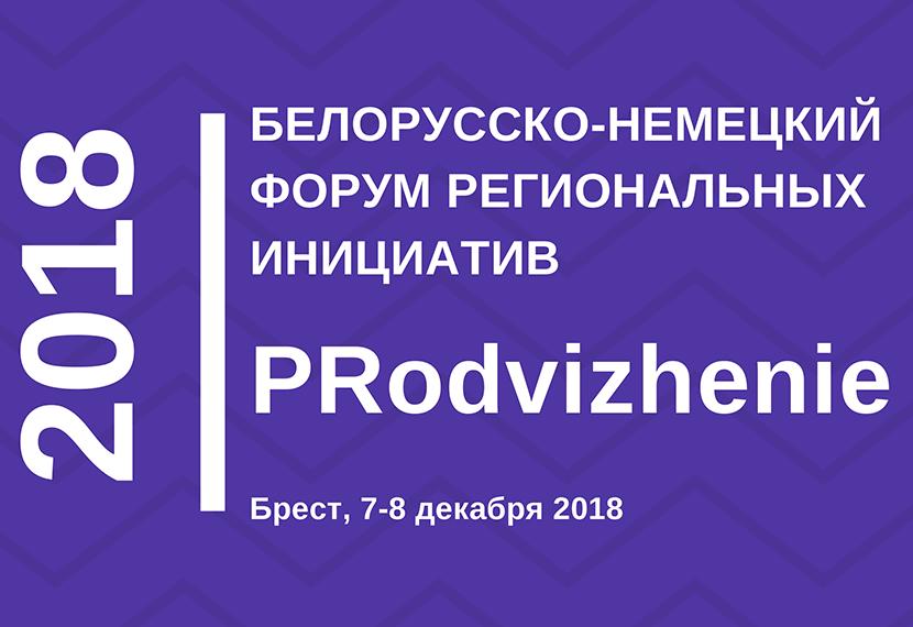 PRodvizhenie-2018