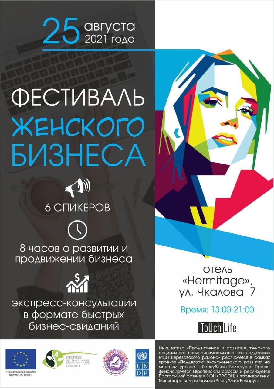 Фестиваль женского бизнеса пройдет в Бресте